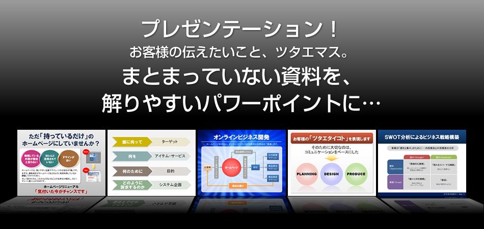 パワーポイント制作 スライドデータ修正 デザイン ティーステップ 京都
